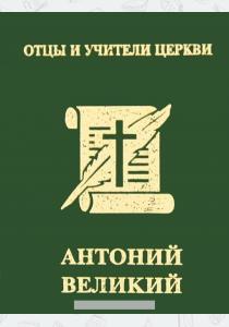 Антоний Великий (миниатюрное издание)