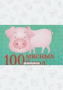 Мезенцева 100 мясных блюд (миниатюрное издание)
