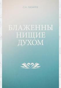 Блаженны нищие духом. Сергей Лазарев