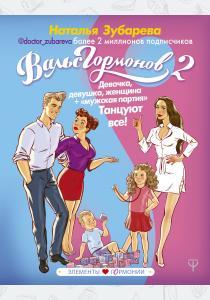 Вальс гормонов 2. Девочка, девушка, женщина + мужская партия. Танцуют все!