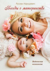Беседы о материнстве. Ведическая психология