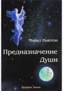 Предназначение Души. Майкл Ньютон