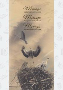 Тріада слов'янської поезії