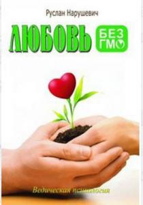 Любовь без ГМО