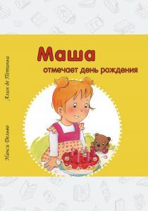 Нанси Дельво Маша отмечает день рождения