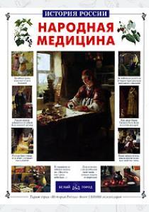 Сергей Витальевич Истомин Народная медицина