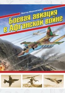 Виктор Марковский Боевая авиация в Афганской войне