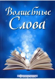 Флоренс Скавел-Шинн Волшебные слова