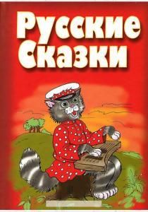 Шастак Русские сказки