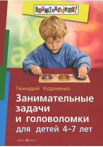Занимательные задачи и головоломки для детей 4-7 лет
