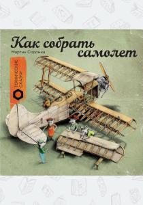 Мартин Содомка Как собрать самолет