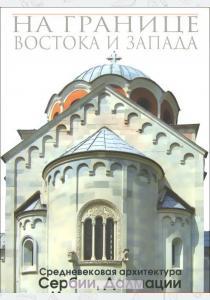 На границе Востока и Запада. Средневековая архитектура Сербии, Далмании и Истрии