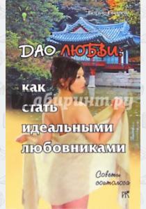 Борис Евсеев Дао любви: как стать идеальными любовниками