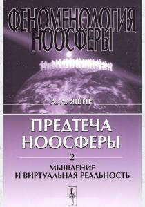 Феноменология ноосферы. Предтеча ноосферы. Часть 2. Мышление и виртуальная реальность
