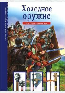 Черненко Холодное оружие