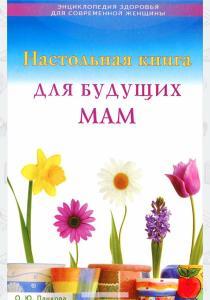 Ольга Юрьевна Панкова Настольная книга для будущих мам