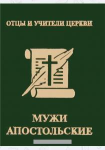 Мужи апостольские (миниатюрное издание)