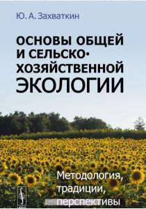 Основы общей и сельскохозяйственной экологии. Методология, традиции, перспективы