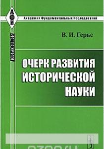 Герье Очерк развития исторической науки