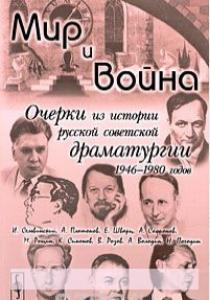 Мир и война. Очерки из истории русской советской драматургии 1946-1980 годов