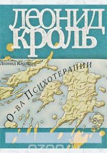 Леонид Кроль Острова психотерапии
