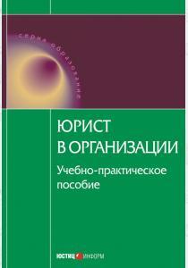 Коллектив авторов Юрист в организации: учебное пособие