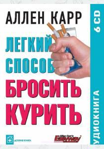 Аллен Карр Легкий способ бросить курить (аудиокнига на 6 CD)