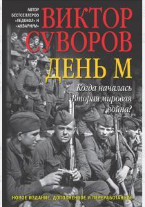 Суворов День М. Когда началась Вторая мировая война?