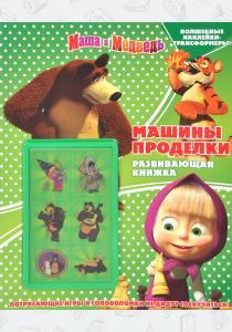 Трусов Маша и медведь. Машины проделки. Развивающая книжка с наклейками
