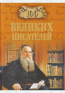 Любовь Калюжная 100 великих писателей