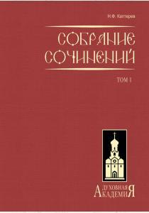 Собрание сочинений. Том 1 (в 2-х томах)