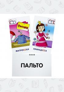 Штец Александр Александрович Русский язык (комплект из 6 наборов карточек с картинками)