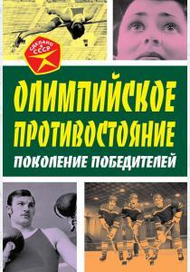 Арсений Александрович Замостья Олимпийское противостояние. Поколение победителей
