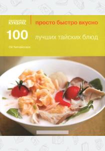 100 лучших тайских блюд