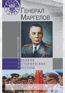 Смыслов Олег Сергеевич Генерал Маргелов