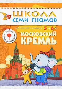 Денисова Московский Кремль. Для занятий с детьми 5-6 лет