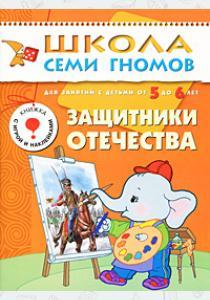 Денисова Защитники отечества. Для занятий с детьми от 5 до 6 лет
