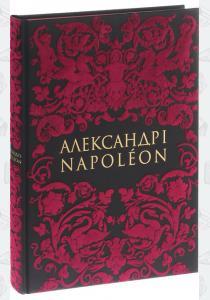 Виктор Михайлович Безотосный Александр I и Наполеон