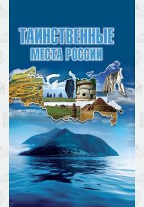 Татьяна Владимировна Шнуровозо Таинственные места России