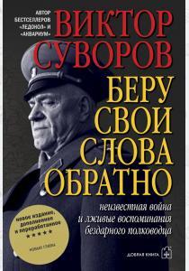Суворов Беру свои слова обратно
