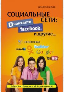 Леонтьев Социальные сети. ВКонтакте, Facebook и другие...