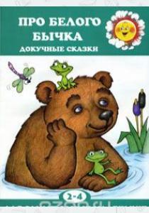 Двинина Про белого бычка. Докучные сказки