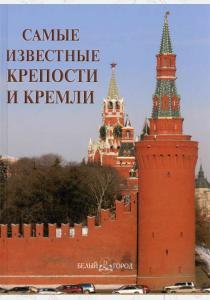 Мержанова Самые известные крепости и кремли