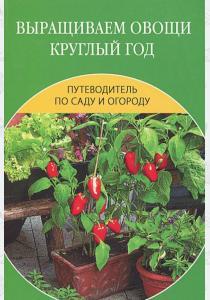 Выращиваем овощи круглый год