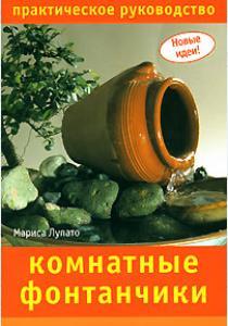 Комнатные фонтанчики. Практическое руководство