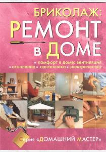 Ремонт в доме. Книга 3