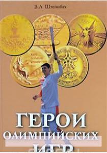 Валерий Львович Штейнбах Герои олимпийских игр