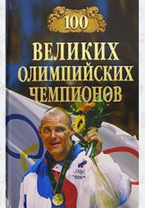 Малов Владимир Игоревич 100 великих олимпийских чемпионов