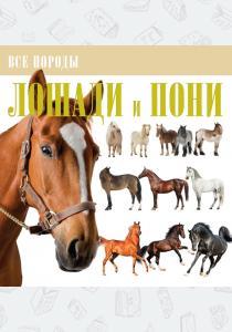 Жабцев Лошади и пони