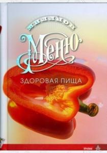 Ройтенберг Ирина Геннадьевна Миллион меню. Здоровая пища